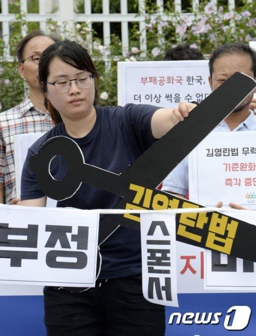 [사진]'김영란법 기준 완화 안돼'