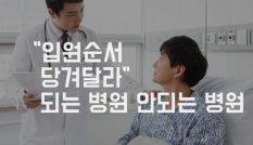 """[청탁금지법ABC]""""입원순서 당겨달라"""" 되는 병원 안되는 병원"""