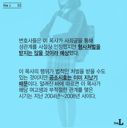 [카드뉴스] 17세 여고생 성관계 스타목사…형사처벌 안 되나
