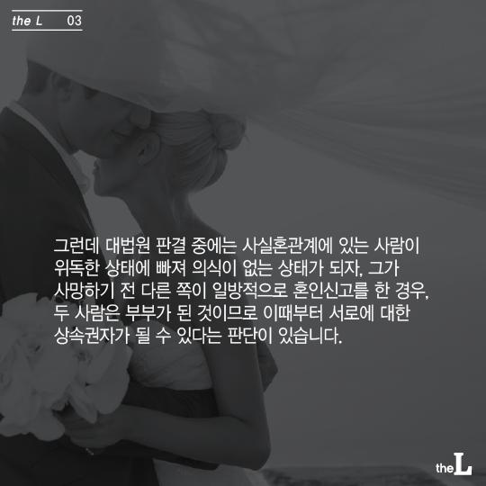 [카드뉴스]  의식 불명 사실혼男과 혼인신고 한 여성…'부부' 성립 인정될까?