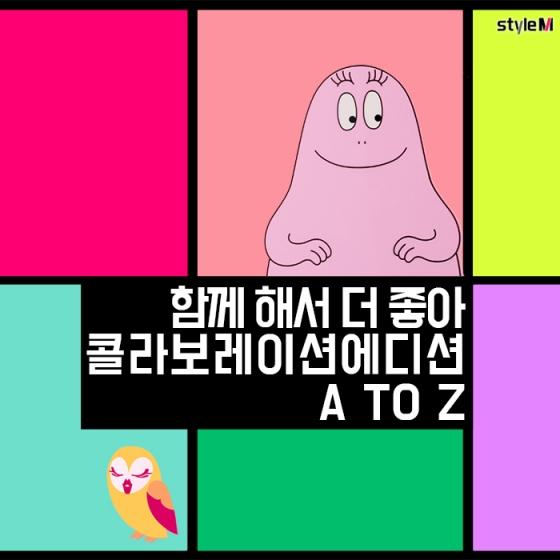 """[카드뉴스] """"스타·캐릭터 다 드루와""""…신상 콜라보 에디션 A to Z"""