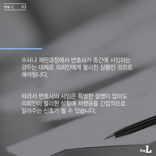 [카드뉴스] 이진욱 고소여성 前변호사 고발논란, 변호사는 왜 사임할까?