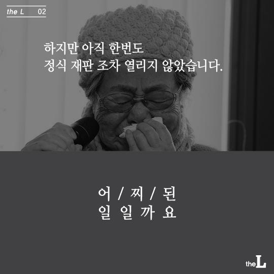 [카드뉴스] 7개월째 한 번도 안열린 재판..위안부 피해 할머니들은 얼마나 더 기다려야 할까