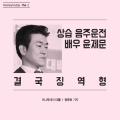 [카드뉴스] '상습 음주운전' 배우 윤제문, 결국 징역형