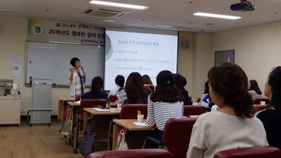 평택대, 직무스트레스 예방 기업상담 프로그램 개발