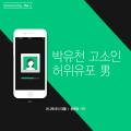 [카드뉴스] '박유천 고소녀' 허위유포 30대男 알고 보니…