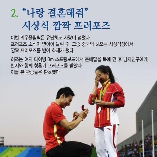 [카드뉴스] 환희·감동·눈물…리우올림픽 '명장면 10'