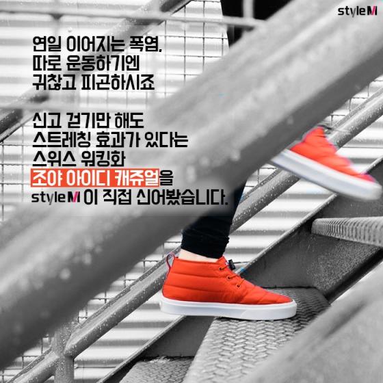 [카드뉴스] 걸으면서 스트레칭…'조야 아이디 캐쥬얼' 체험기