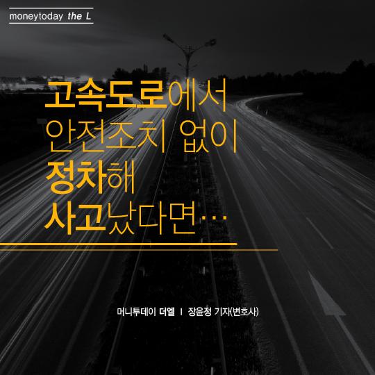 """[카드뉴스] 안전조치 없는 정차로 연쇄추돌…""""정차 운전자 책임"""""""