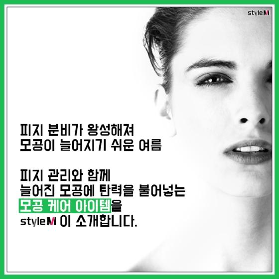 """[카드뉴스] """"늘어진 모공 꽉 잡자""""…모공 케어 아이템 뭐?"""