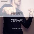 [카드뉴스] '정당방위'와 '쌍방폭행'…어떻게 다를까