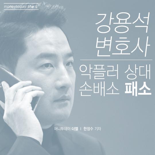 [카드뉴스] 강용석 변호사, '악플러' 상대 손배소 패소