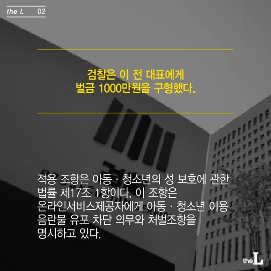 [카드뉴스] 카카오 '음란물 차단 책임'…공은 헌재로