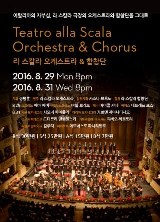 [이번주, 이공연] '라 스칼라 오케스트라 & 합창단' 外