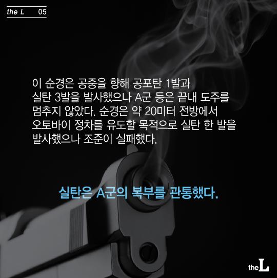 """[카드뉴스] 오토바이 훔친 중학생에 총 쏜 경찰…""""위법"""""""
