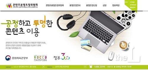 /사진=콘텐츠분쟁조정위원회 홈페이지 캡쳐.