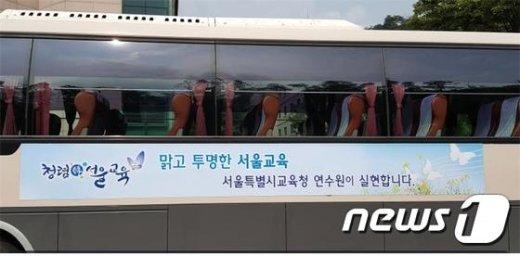 서울교육연수원 '청렴 버스'(교육연수원 제공)© News1