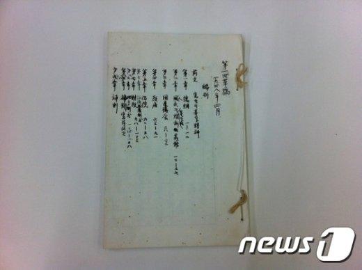 [사진]제1호 유진오 제헌헌법 초고