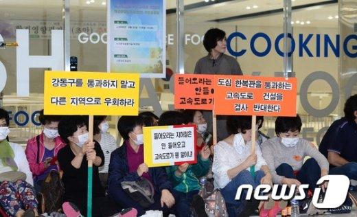 [사진]서울·세종 간 고속도로 건설을 반대하는 주민들