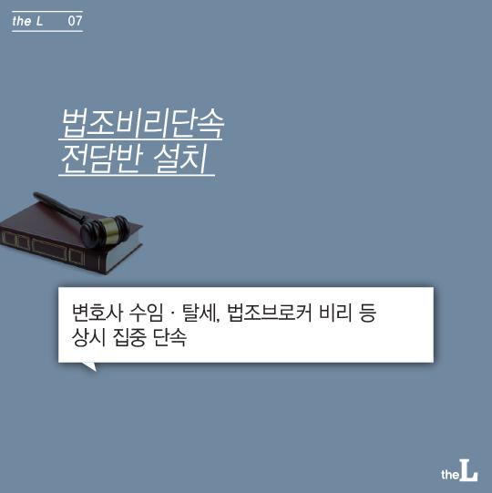 [카드뉴스] 법조비리 이번엔 뿌리뽑을 수 있을까