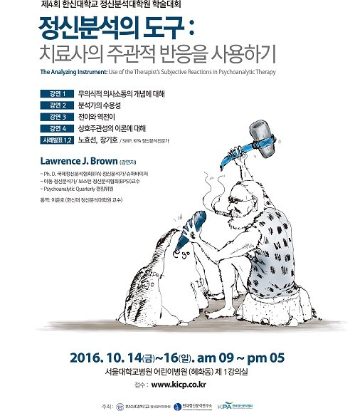 한신대, 정신분석대학원 학술대회 개최