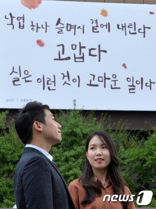 [사진]가을맞이 광화문글판 새단장