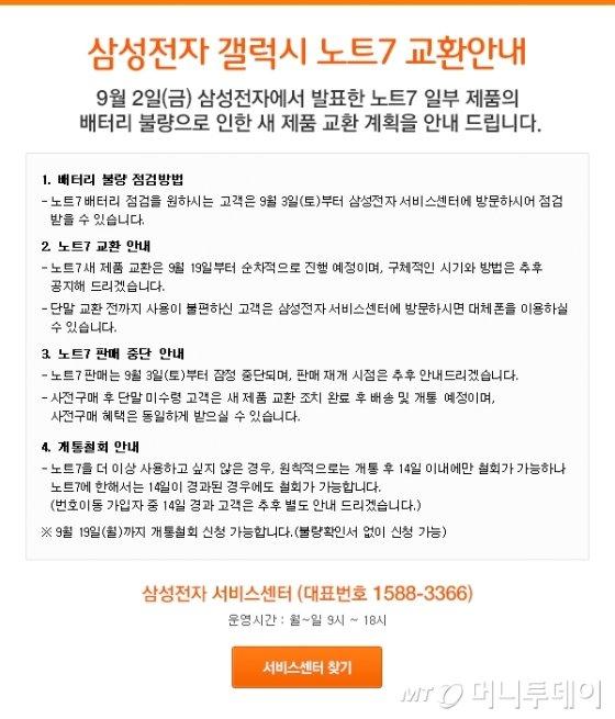 SK텔레콤 온라인 샵에 공지된 '갤럭시노트7' 교환안내 문구.