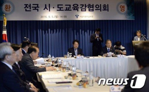 [사진]전국 시도교육감협의회 총회