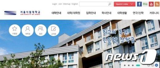 서울시립대 홈페이지. © News1