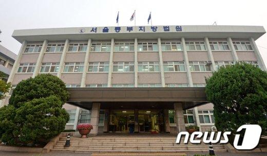 서울 광진구 동부지방법원. /뉴스1 DB.