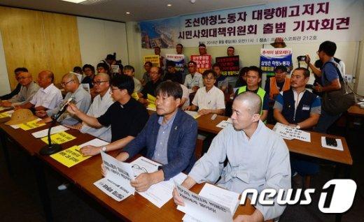 [사진]'조선업 하청노동자 대량해고 막아보자'