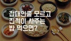[청탁금지법ABC]접대인줄 모르고 친척이 사주는 밥 먹으면?