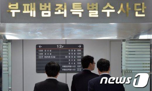 검찰 부패범죄특별수사단 사무실. /뉴스1 © News1 김명섭 기자