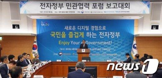 [사진]전자정부 민관협력 포럼 보고대회
