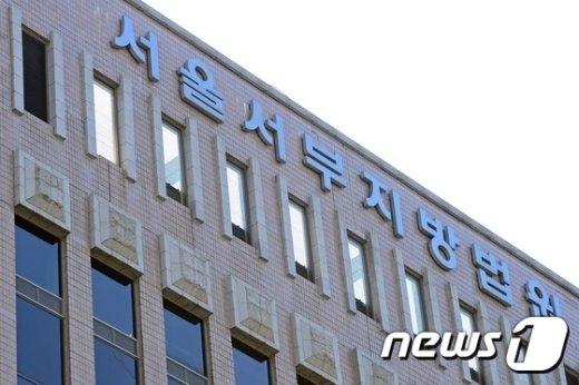 서울서부지방법원./뉴스1 DB