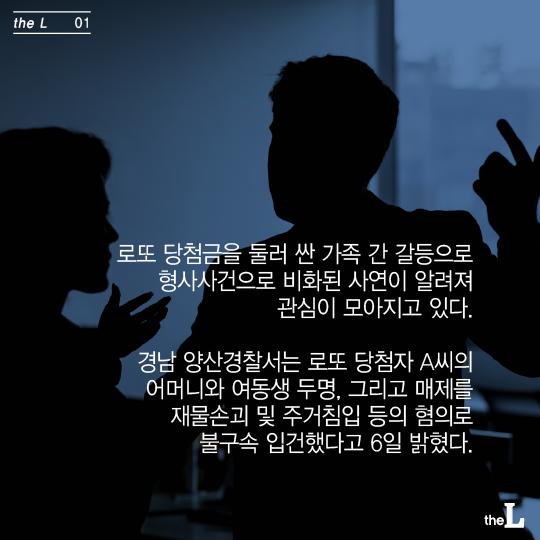 [카드뉴스] 로또가 뭐길래…당첨금 둘러 싼 가족·연인간 고소·고발