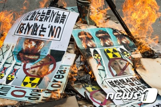 [사진]보수단체, 김정은 사진 불태우며 '핵실험 강력 규탄'