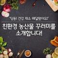 [카드뉴스] '친환경 농산물' 농촌서 매주 배달받는 법