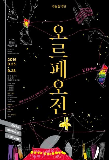 [이번주, 이공연] 오페라 콜라주 '카사노바 길들이기' 外