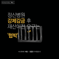 [카드뉴스] 정신병원 강제감금 후 재산이전 요구는 '협박'