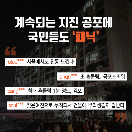 [카드뉴스] 지진 패닉…'생존배낭'을 아시나요?