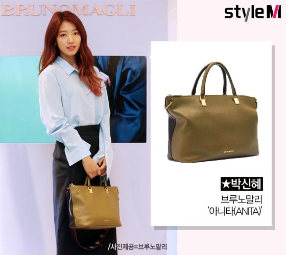 [★그거어디꺼] '패션 행사 참석' 박신혜 가방