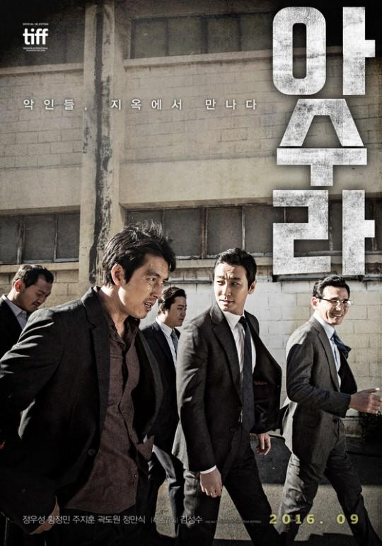/사진=영화 '아수라' 포스터