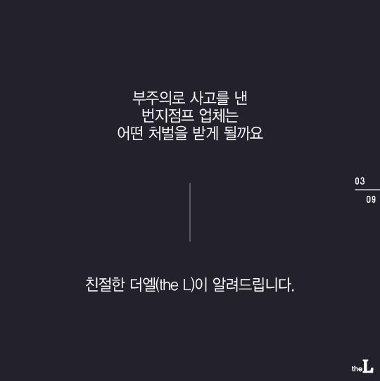 [카드뉴스] 번지점프 추락사고…업체 형사처벌 안 받나?