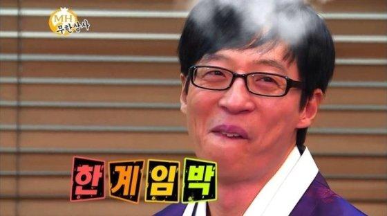 유재석 기분=우리 기분/사진= MBC 무한도전 캡처