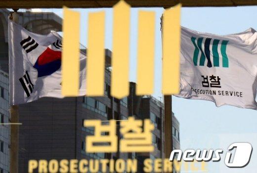 서울 서초구 서초동 서울중앙지검. /뉴스1 © News1 박정호 기자