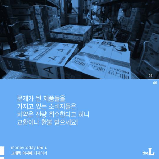 [카드뉴스] 치약 살균제성분 논란…손해배상은 어려워?