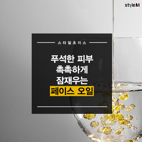 [카드뉴스] 푸석한 피부 잠재우는 신상 '페이스 오일'