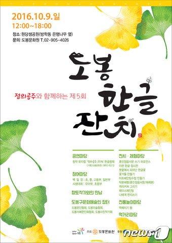 도봉 한글잔치 포스터(도봉구 제공) 2016.10.6© News1