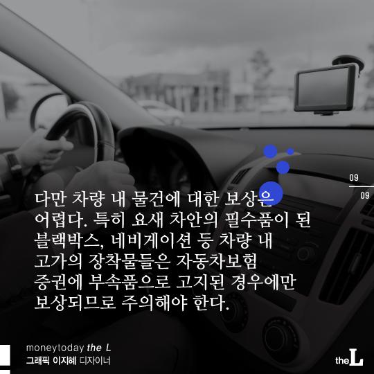 [카드뉴스] 태풍 피해입은 자동차, 보상 받을 수 있을까